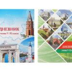 dnevnik-5-11-klass-mogilevskaja-tipografija